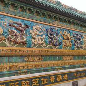 Photo of Nine Dragon Wall